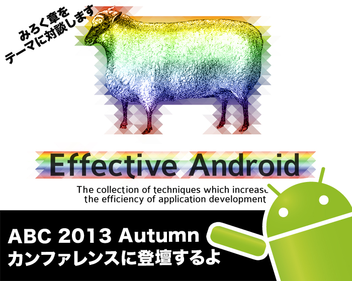 effctive_android_miroc700