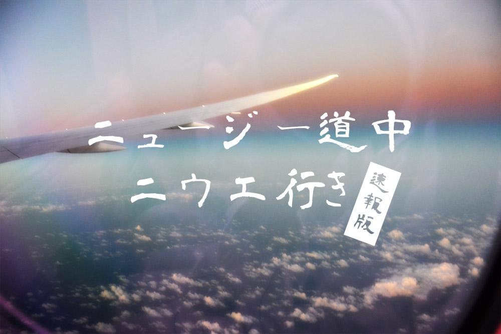 速報_01