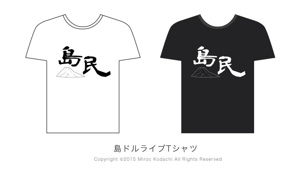 島ドルアイテム_イベントTシャツ_1000